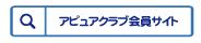 アピュアクラブ会員サイト
