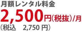 レンタル料金