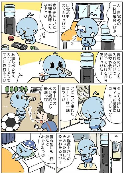 あぴぃ漫画_縮小版3