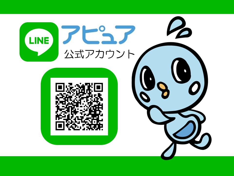 LINE紹介