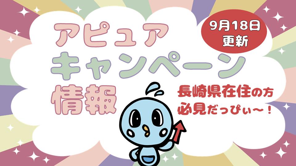 9月キャンペーン情報 長崎