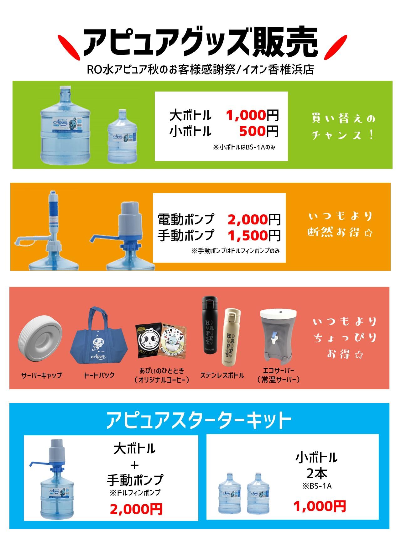 催事-アピュアクラブ画像作成-販売物リスト